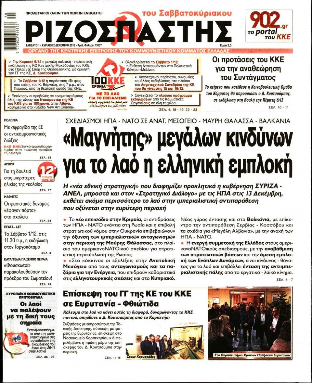 Πρωτοσέλιδο Εφημερίδας - ΡΙΖΟΣΠΑΣΤΗΣ - 2018-12-01