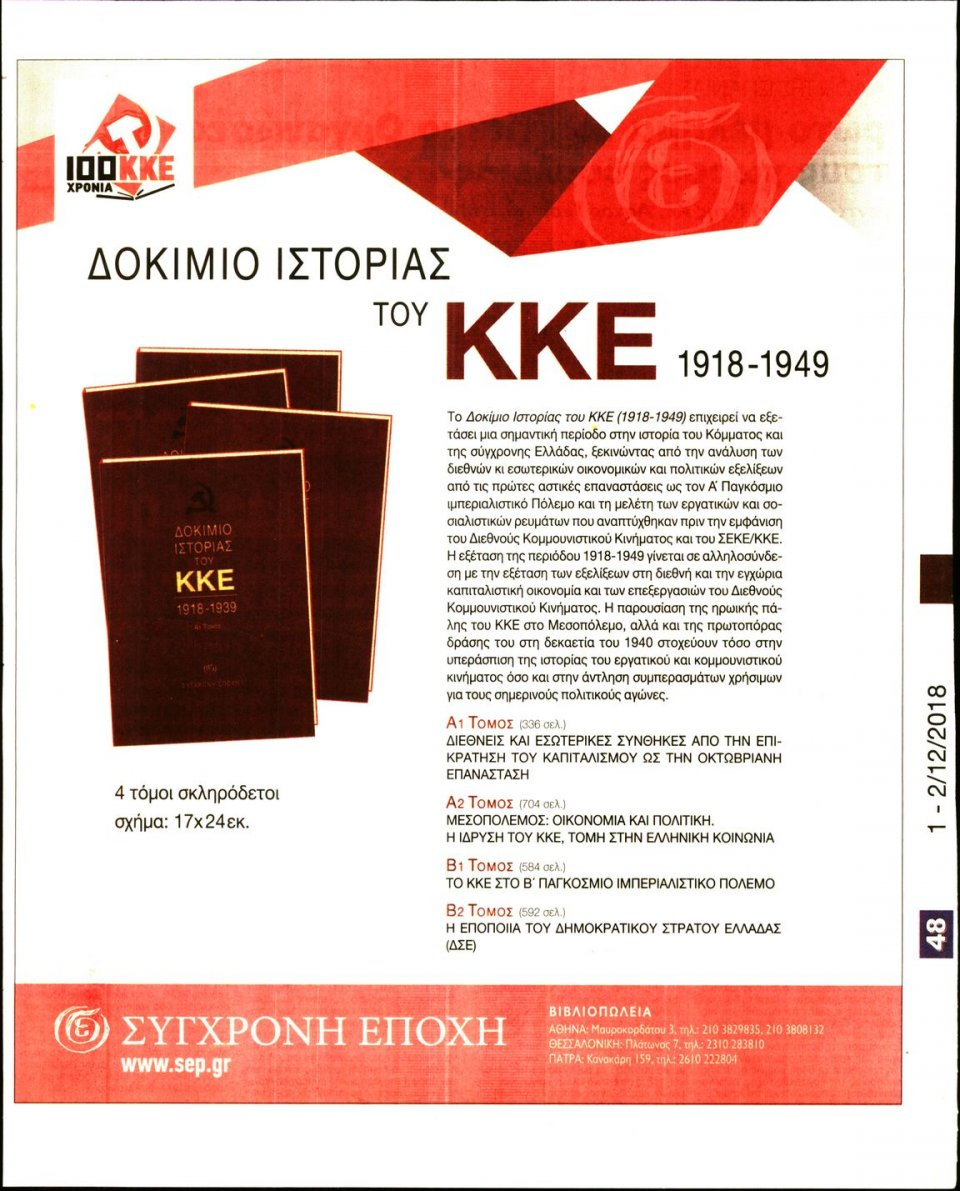 Οπισθόφυλλο Εφημερίδας - ΡΙΖΟΣΠΑΣΤΗΣ - 2018-12-01