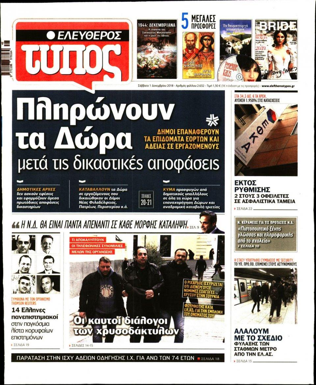 Πρωτοσέλιδο Εφημερίδας - ΕΛΕΥΘΕΡΟΣ ΤΥΠΟΣ - 2018-12-01