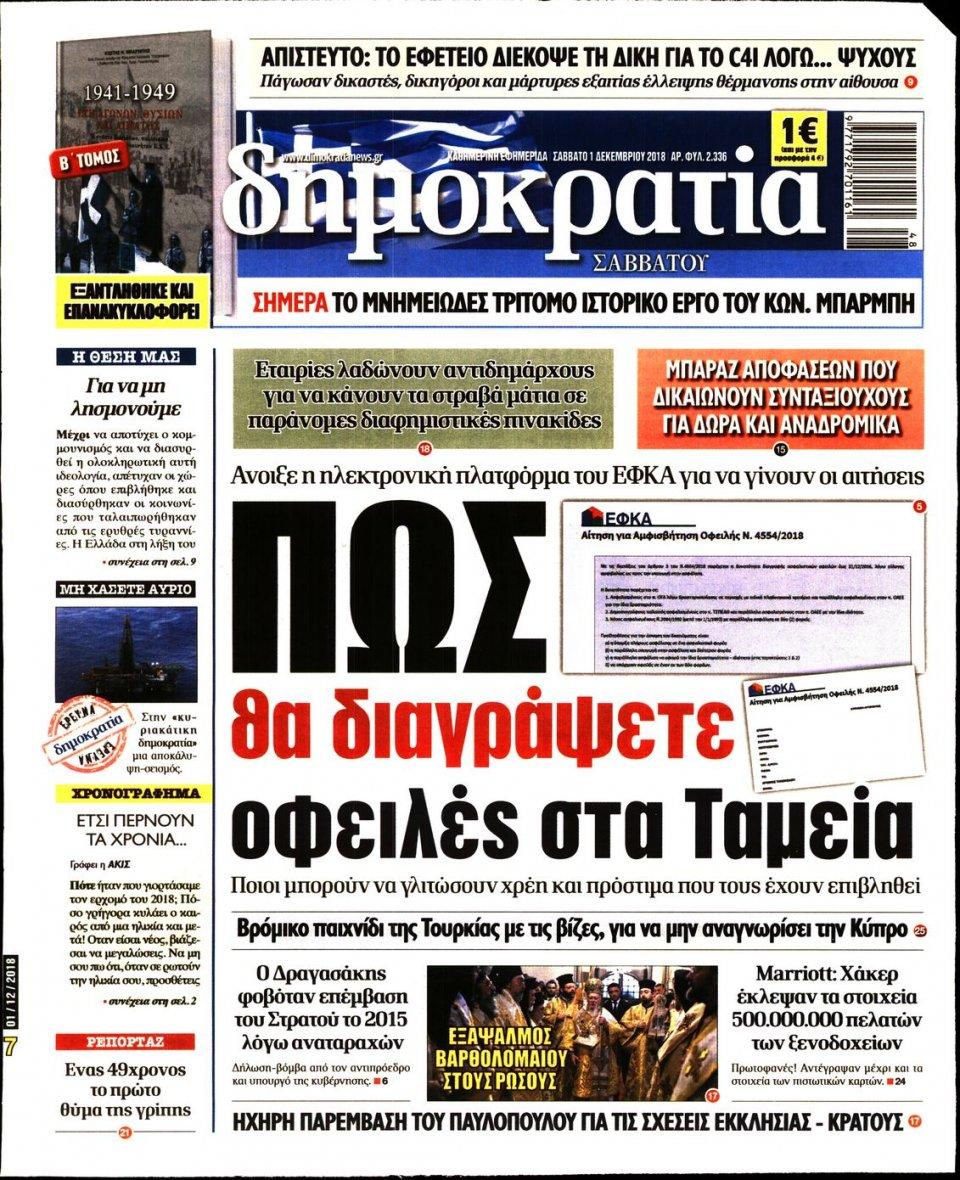 Πρωτοσέλιδο Εφημερίδας - ΔΗΜΟΚΡΑΤΙΑ - 2018-12-01