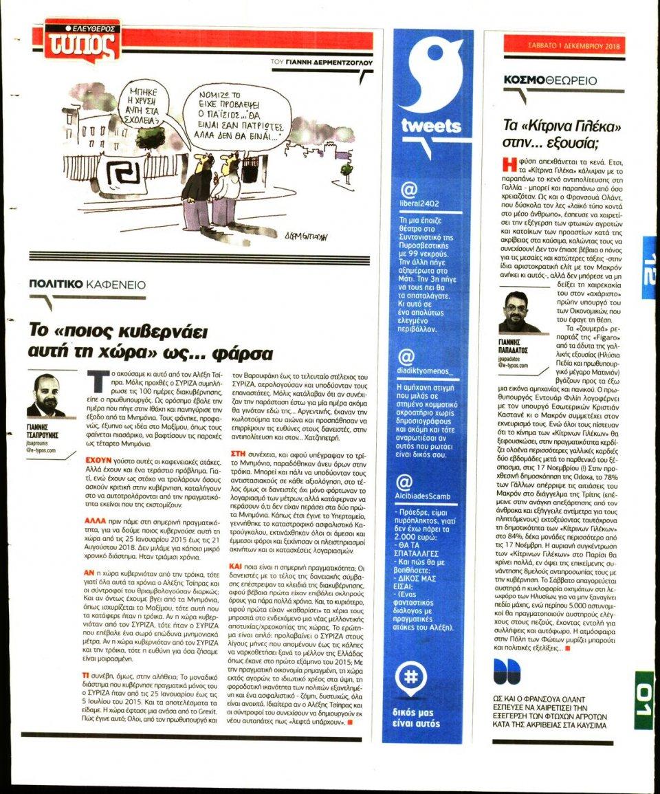 Οπισθόφυλλο Εφημερίδας - ΕΛΕΥΘΕΡΟΣ ΤΥΠΟΣ - 2018-12-01