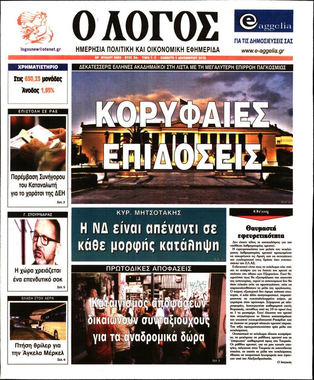 Πρωτοσέλιδο Εφημερίδας - Ο ΛΟΓΟΣ - 2018-12-01