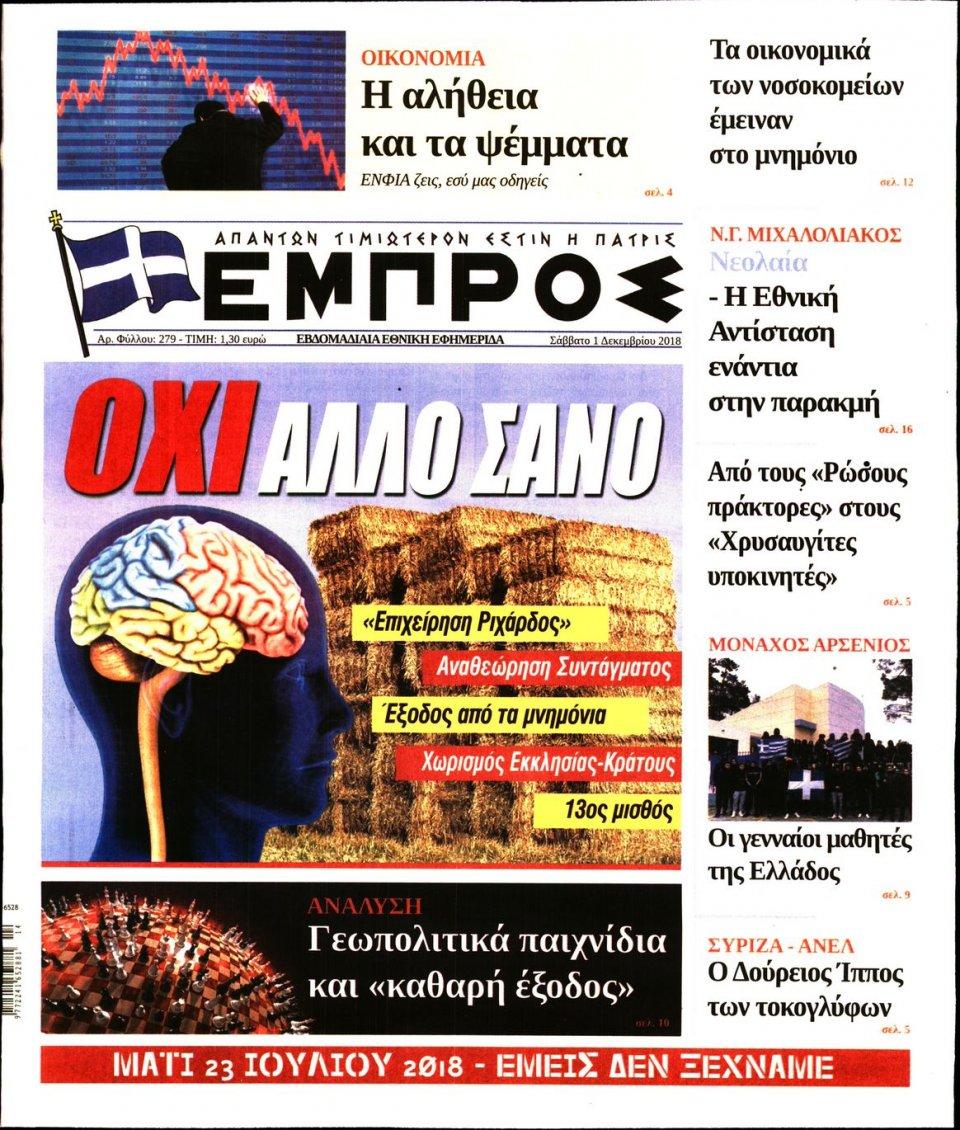 Πρωτοσέλιδο Εφημερίδας - ΕΜΠΡΟΣ - 2018-12-01