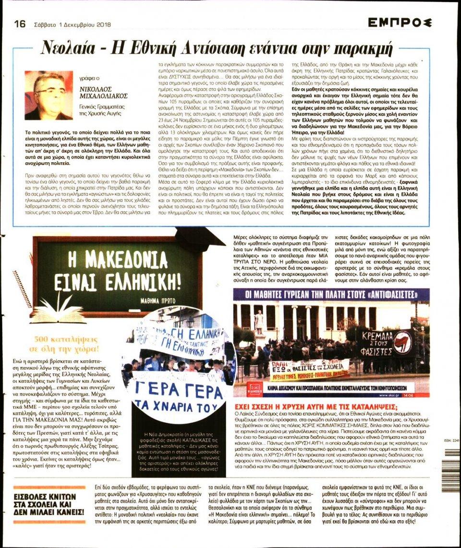 Οπισθόφυλλο Εφημερίδας - ΕΜΠΡΟΣ - 2018-12-01