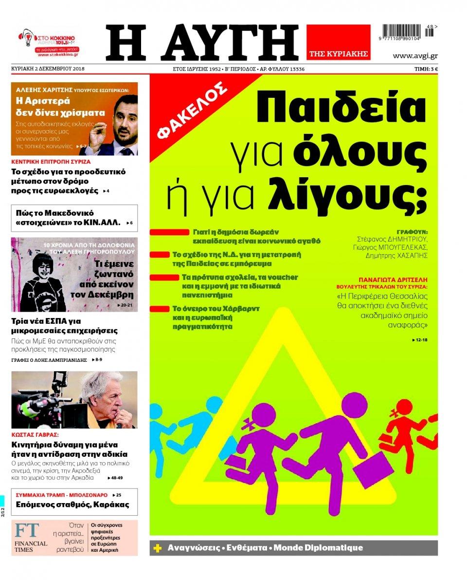 Πρωτοσέλιδο Εφημερίδας - ΑΥΓΗ ΤΗΣ ΚΥΡΙΑΚΗΣ - 2018-12-02