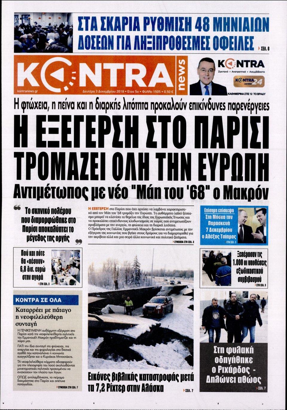 Πρωτοσέλιδο Εφημερίδας - KONTRA NEWS - 2018-12-03