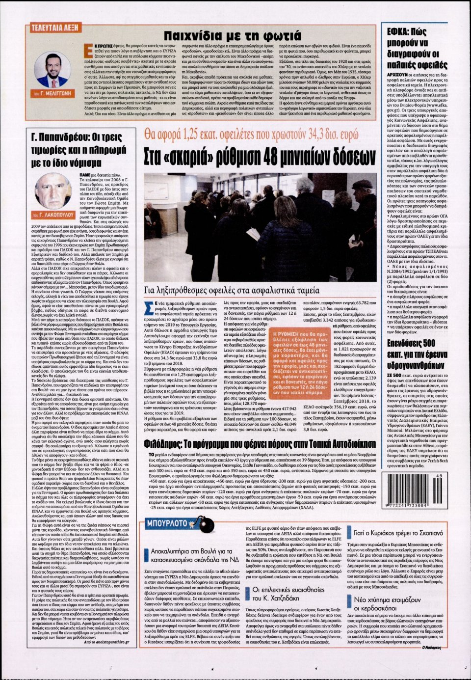 Οπισθόφυλλο Εφημερίδας - KONTRA NEWS - 2018-12-03