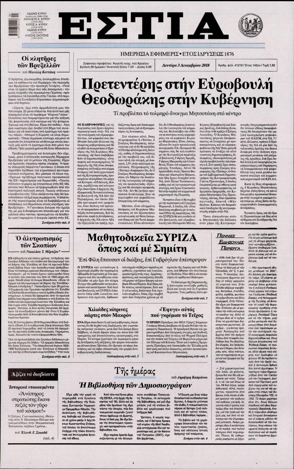 Πρωτοσέλιδο Εφημερίδας - ΕΣΤΙΑ - 2018-12-03