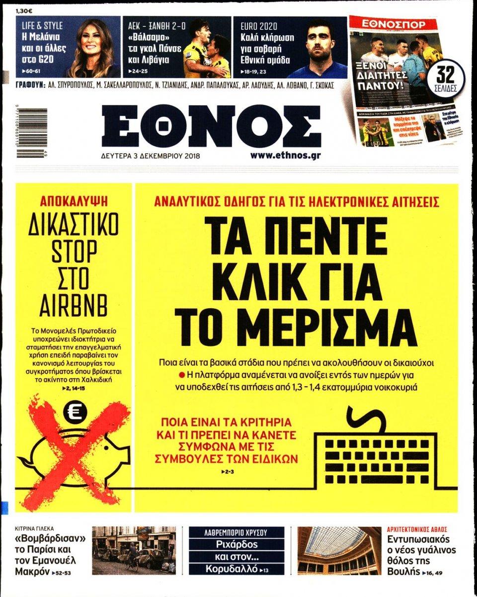 Πρωτοσέλιδο Εφημερίδας - ΕΘΝΟΣ - 2018-12-03