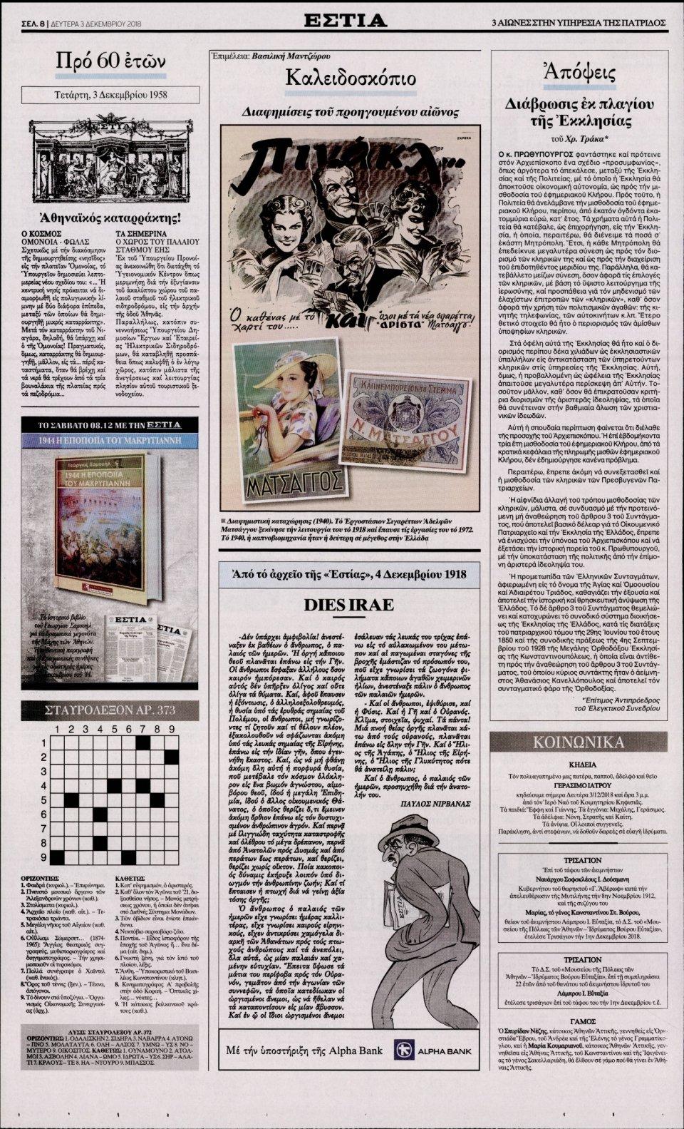 Οπισθόφυλλο Εφημερίδας - ΕΣΤΙΑ - 2018-12-03