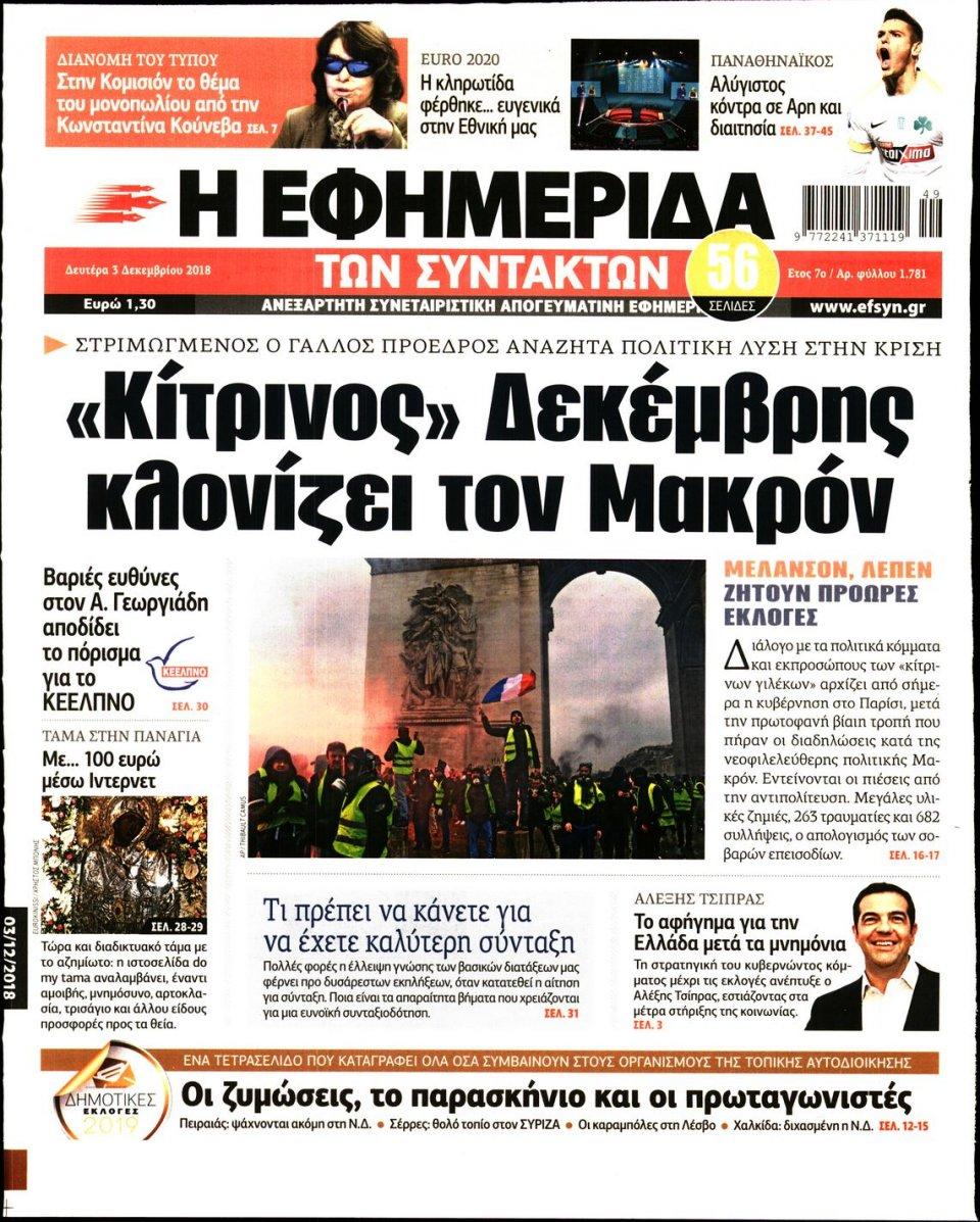 Πρωτοσέλιδο Εφημερίδας - Η ΕΦΗΜΕΡΙΔΑ ΤΩΝ ΣΥΝΤΑΚΤΩΝ - 2018-12-03
