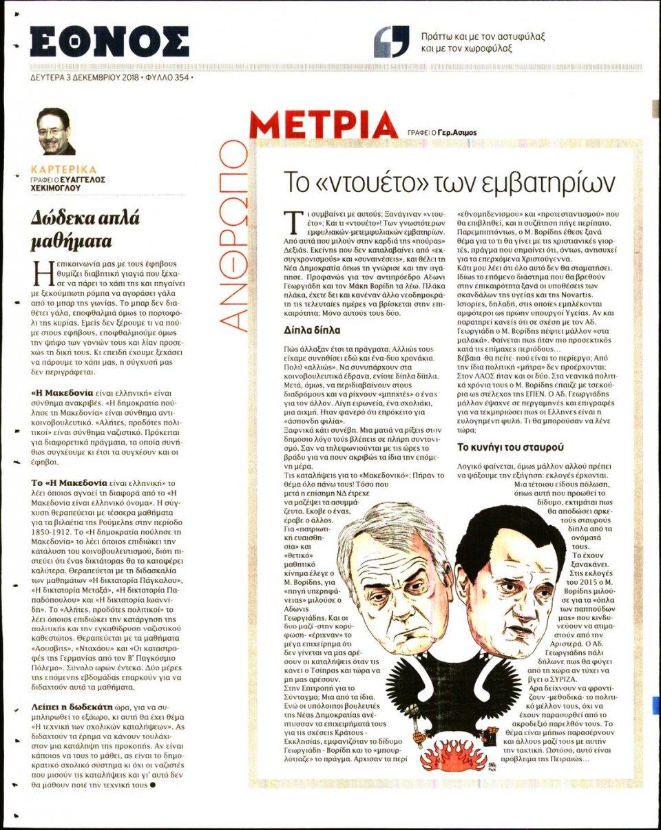 Οπισθόφυλλο Εφημερίδας - ΕΘΝΟΣ - 2018-12-03