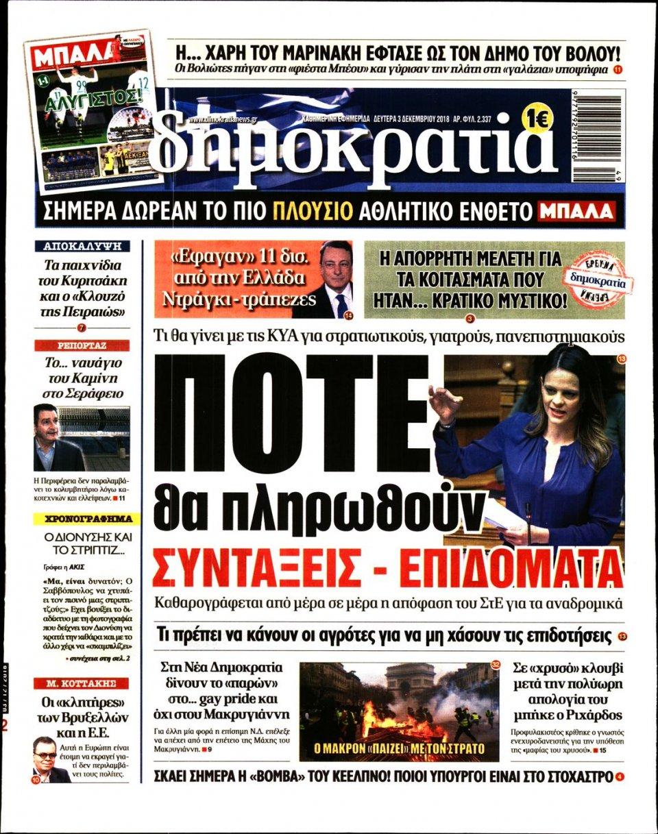 Πρωτοσέλιδο Εφημερίδας - ΔΗΜΟΚΡΑΤΙΑ - 2018-12-03