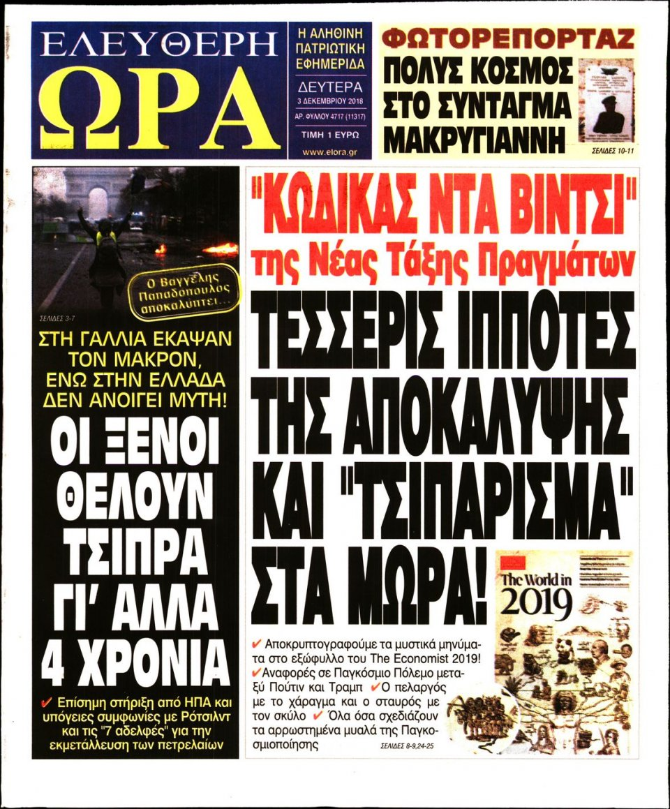Πρωτοσέλιδο Εφημερίδας - ΕΛΕΥΘΕΡΗ ΩΡΑ - 2018-12-03