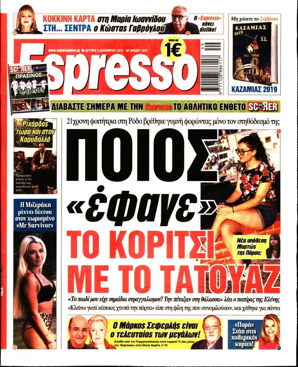 Πρωτοσέλιδο Εφημερίδας - ESPRESSO - 2018-12-03