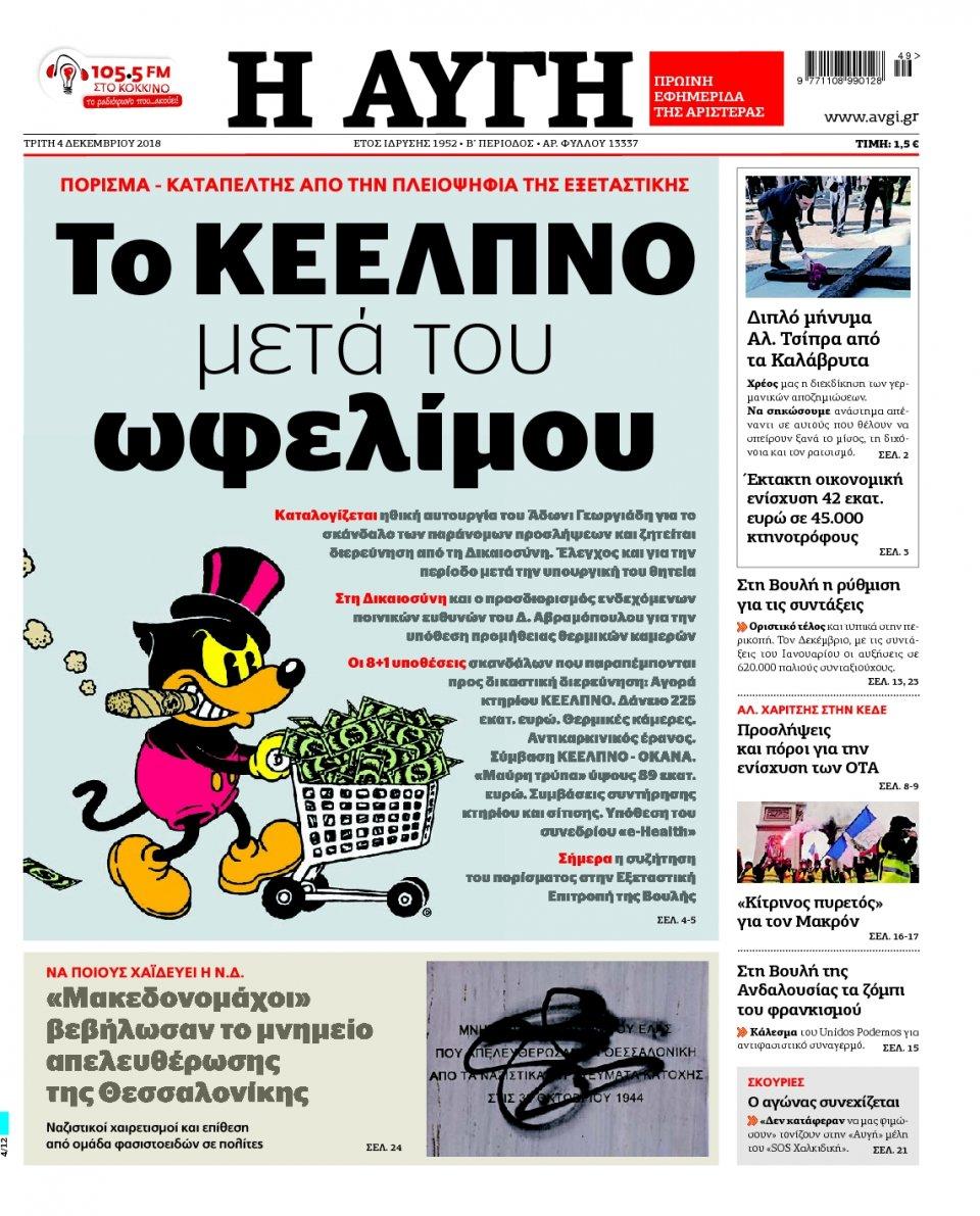 Πρωτοσέλιδο Εφημερίδας - ΑΥΓΗ - 2018-12-04