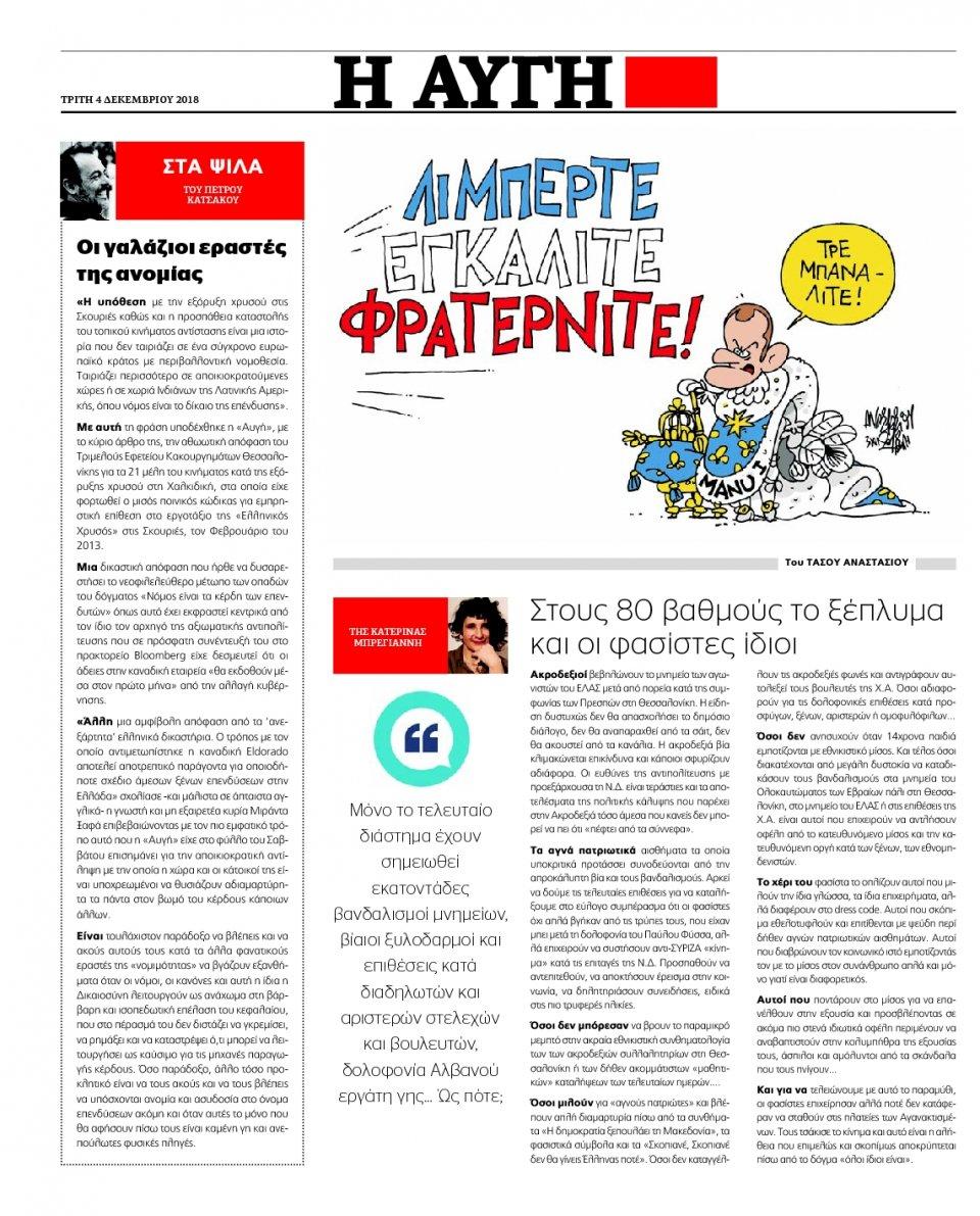 Οπισθόφυλλο Εφημερίδας - ΑΥΓΗ - 2018-12-04