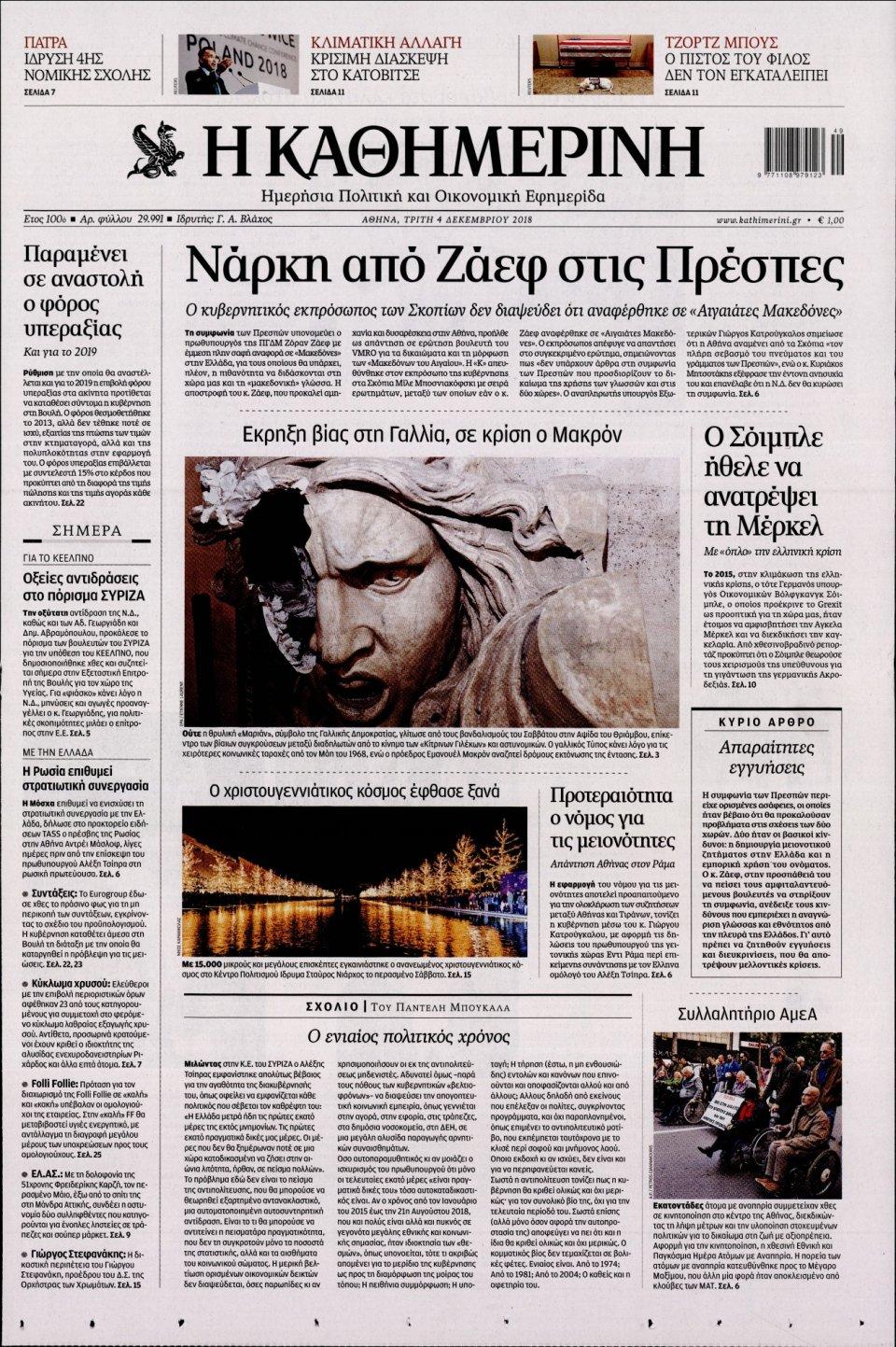 Πρωτοσέλιδο Εφημερίδας - ΚΑΘΗΜΕΡΙΝΗ - 2018-12-04
