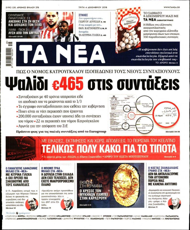 Πρωτοσέλιδο Εφημερίδας - ΤΑ ΝΕΑ - 2018-12-04