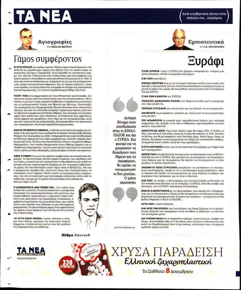 Οπισθόφυλλο Εφημερίδας - ΤΑ ΝΕΑ - 2018-12-04
