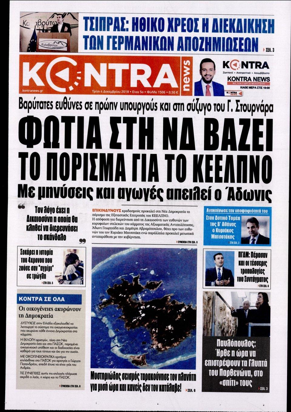 Πρωτοσέλιδο Εφημερίδας - KONTRA NEWS - 2018-12-04