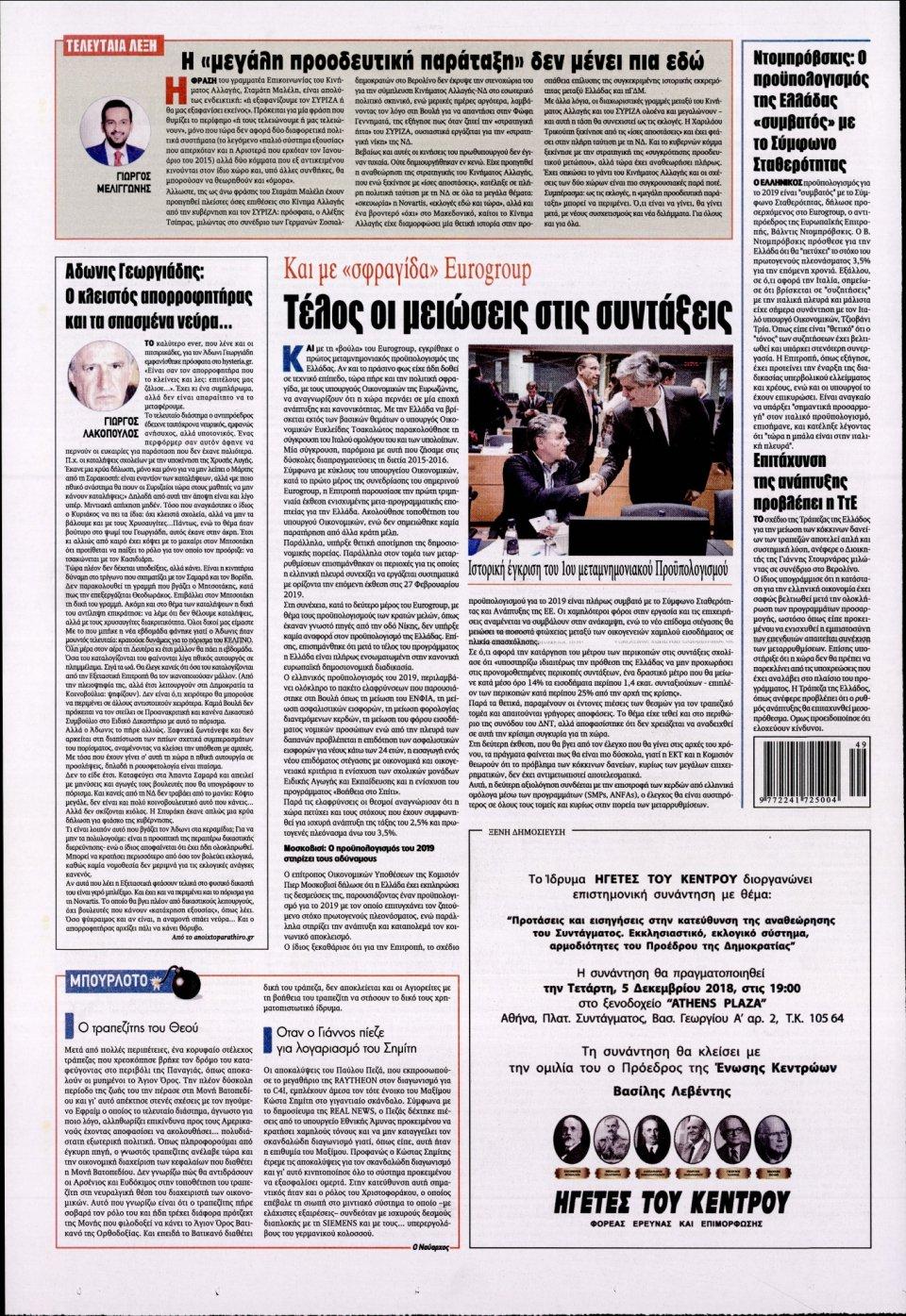 Οπισθόφυλλο Εφημερίδας - KONTRA NEWS - 2018-12-04