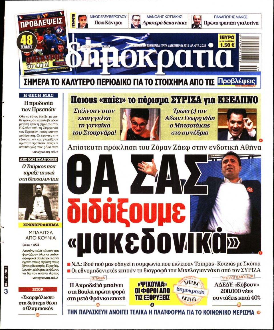 Πρωτοσέλιδο Εφημερίδας - ΔΗΜΟΚΡΑΤΙΑ - 2018-12-04