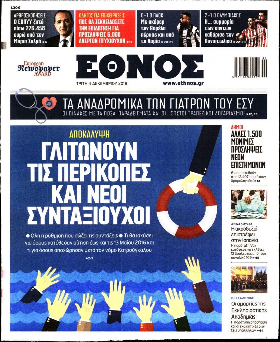 Πρωτοσέλιδο Εφημερίδας - ΕΘΝΟΣ - 2018-12-04