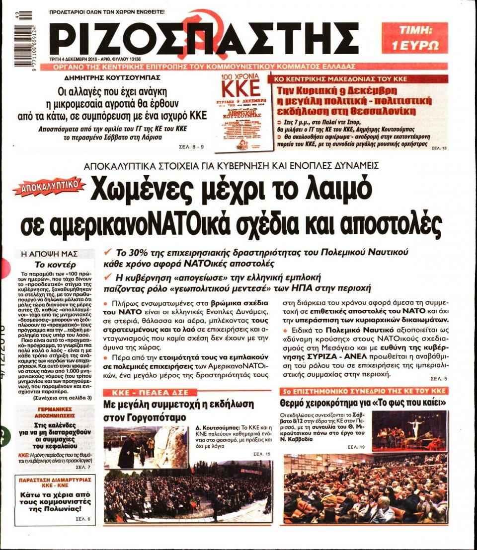Πρωτοσέλιδο Εφημερίδας - ΡΙΖΟΣΠΑΣΤΗΣ - 2018-12-04