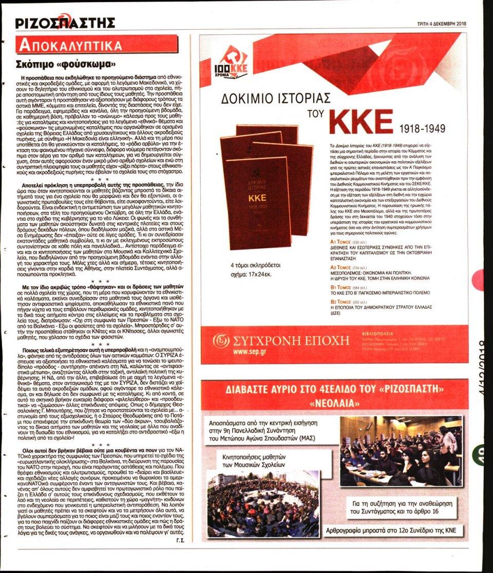 Οπισθόφυλλο Εφημερίδας - ΡΙΖΟΣΠΑΣΤΗΣ - 2018-12-04