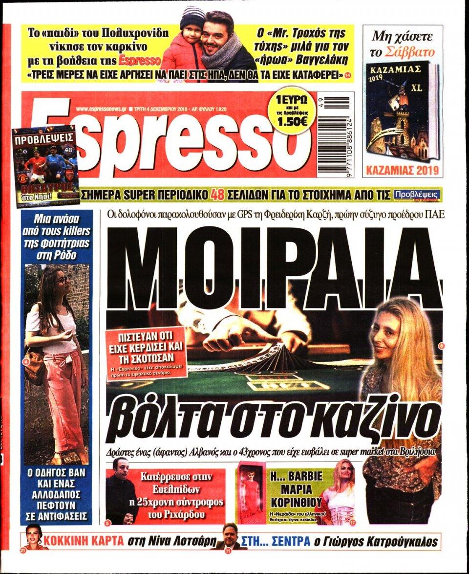 Πρωτοσέλιδο Εφημερίδας - ESPRESSO - 2018-12-04