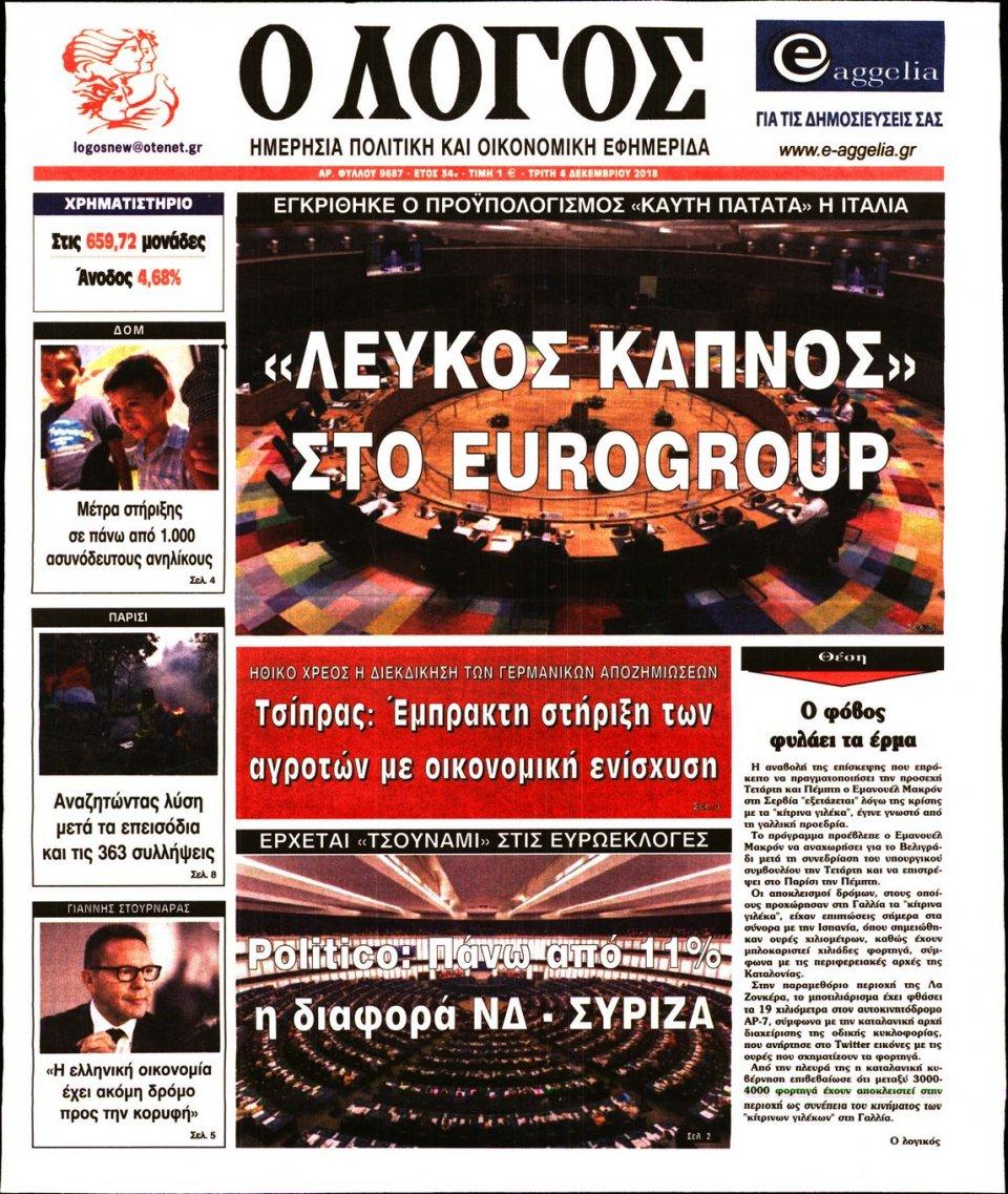 Πρωτοσέλιδο Εφημερίδας - Ο ΛΟΓΟΣ - 2018-12-04