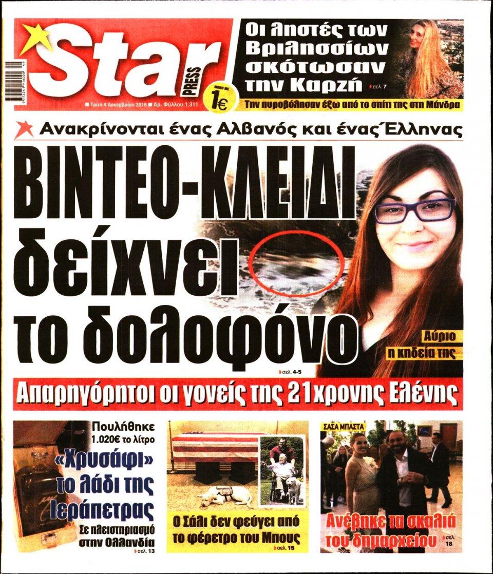 Πρωτοσέλιδο Εφημερίδας - STAR PRESS   - 2018-12-04
