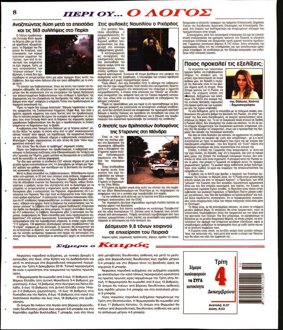 Οπισθόφυλλο Εφημερίδας - Ο ΛΟΓΟΣ - 2018-12-04