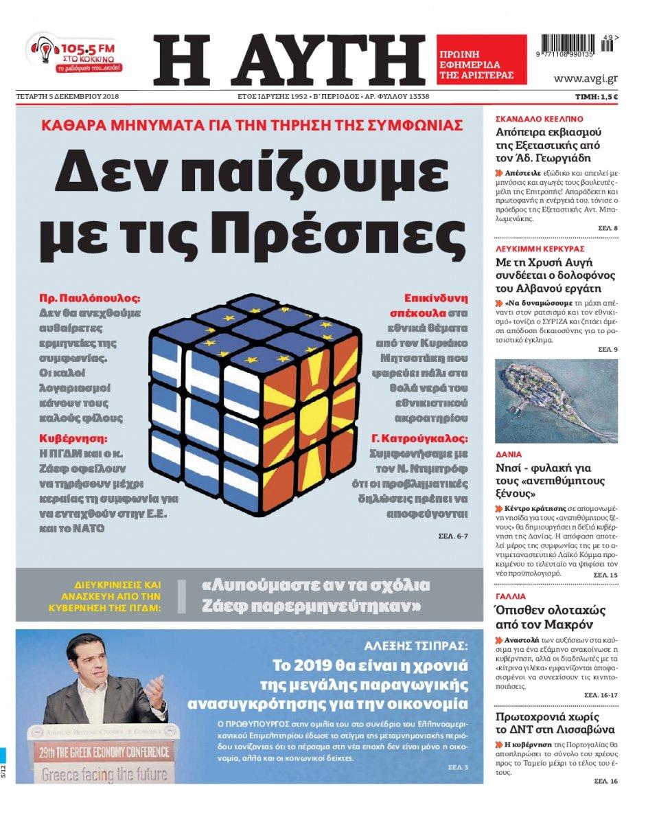 Πρωτοσέλιδο Εφημερίδας - ΑΥΓΗ - 2018-12-05