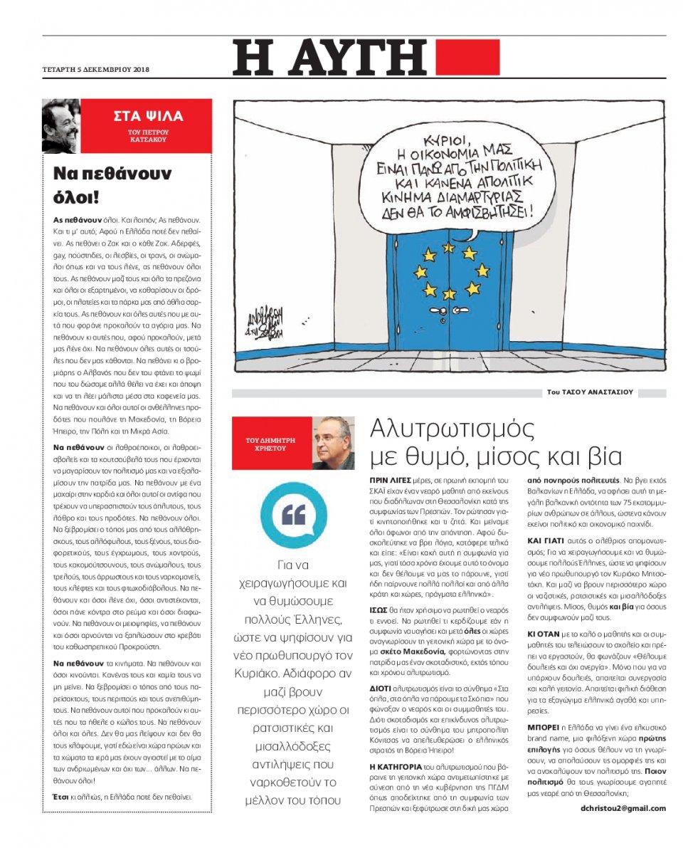 Οπισθόφυλλο Εφημερίδας - ΑΥΓΗ - 2018-12-05