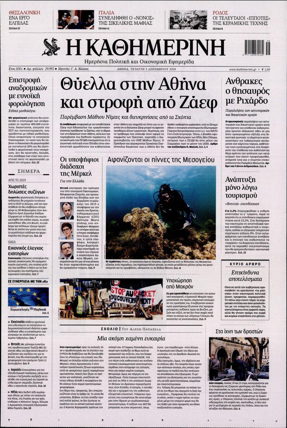 Πρωτοσέλιδο Εφημερίδας - ΚΑΘΗΜΕΡΙΝΗ - 2018-12-05