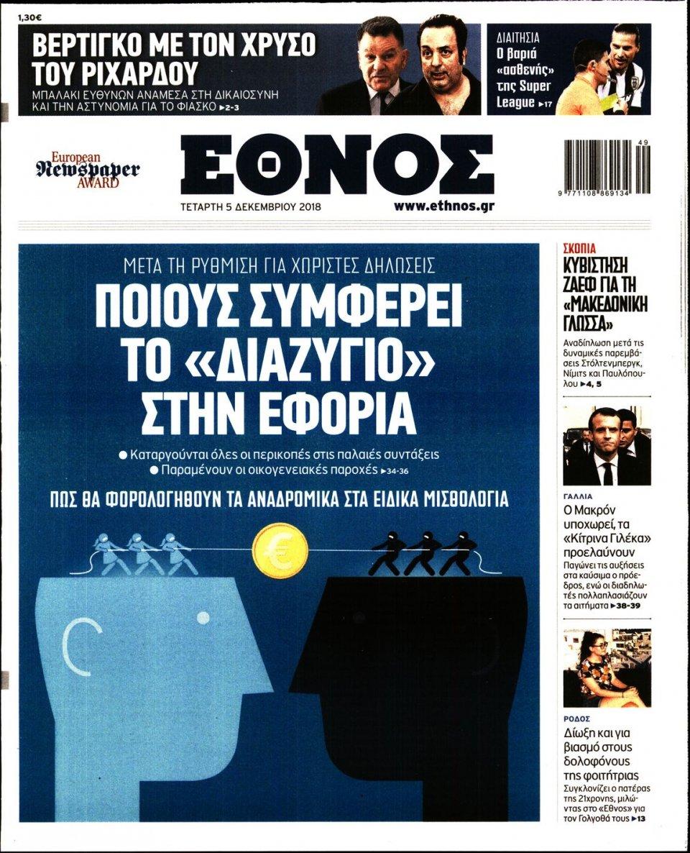 Πρωτοσέλιδο Εφημερίδας - ΕΘΝΟΣ - 2018-12-05