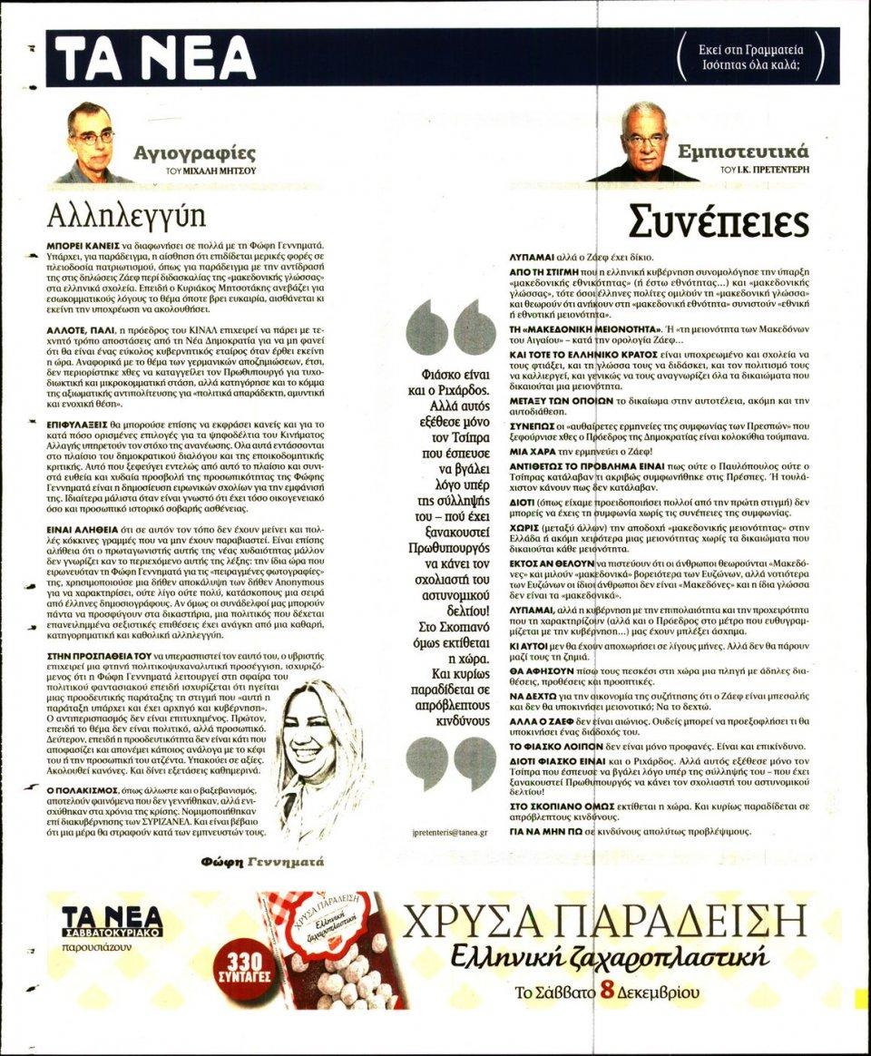 Οπισθόφυλλο Εφημερίδας - ΤΑ ΝΕΑ - 2018-12-05