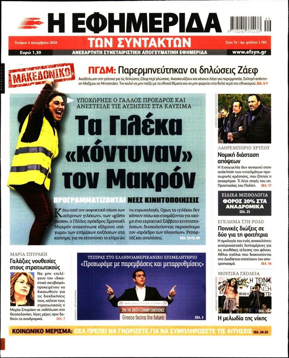Πρωτοσέλιδο Εφημερίδας - Η ΕΦΗΜΕΡΙΔΑ ΤΩΝ ΣΥΝΤΑΚΤΩΝ - 2018-12-05