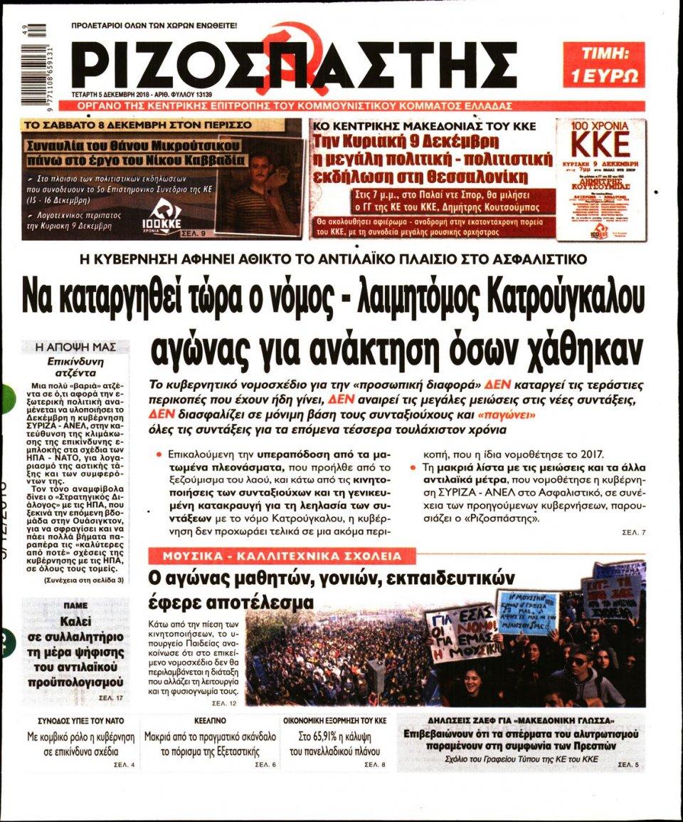 Πρωτοσέλιδο Εφημερίδας - ΡΙΖΟΣΠΑΣΤΗΣ - 2018-12-05