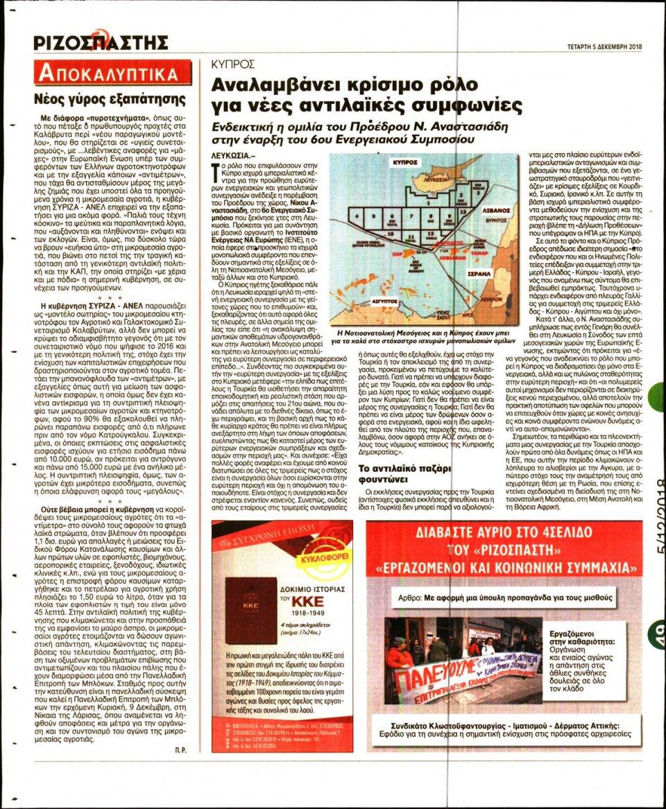 Οπισθόφυλλο Εφημερίδας - ΡΙΖΟΣΠΑΣΤΗΣ - 2018-12-05