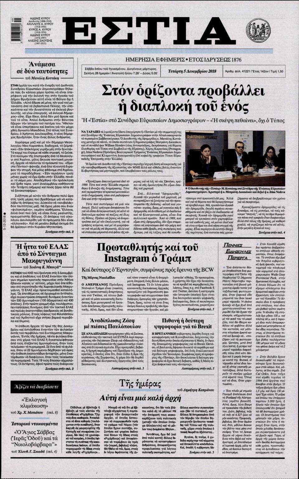 Πρωτοσέλιδο Εφημερίδας - ΕΣΤΙΑ - 2018-12-05