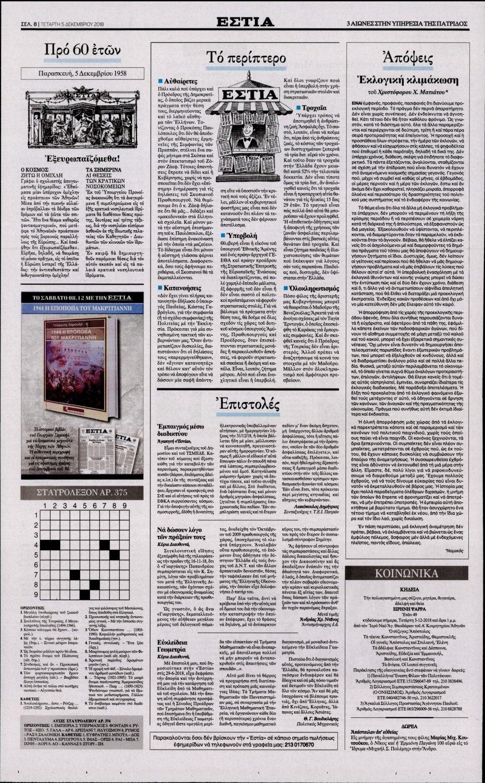 Οπισθόφυλλο Εφημερίδας - ΕΣΤΙΑ - 2018-12-05