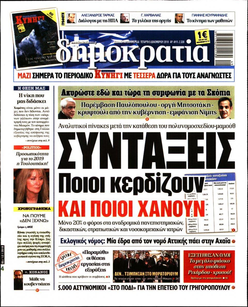 Πρωτοσέλιδο Εφημερίδας - ΔΗΜΟΚΡΑΤΙΑ - 2018-12-05