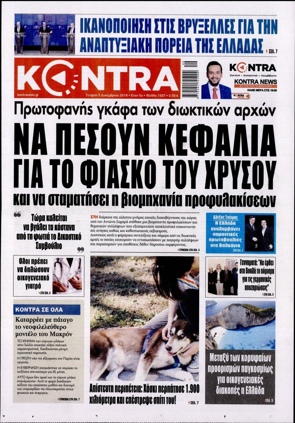 Πρωτοσέλιδο Εφημερίδας - KONTRA NEWS - 2018-12-05