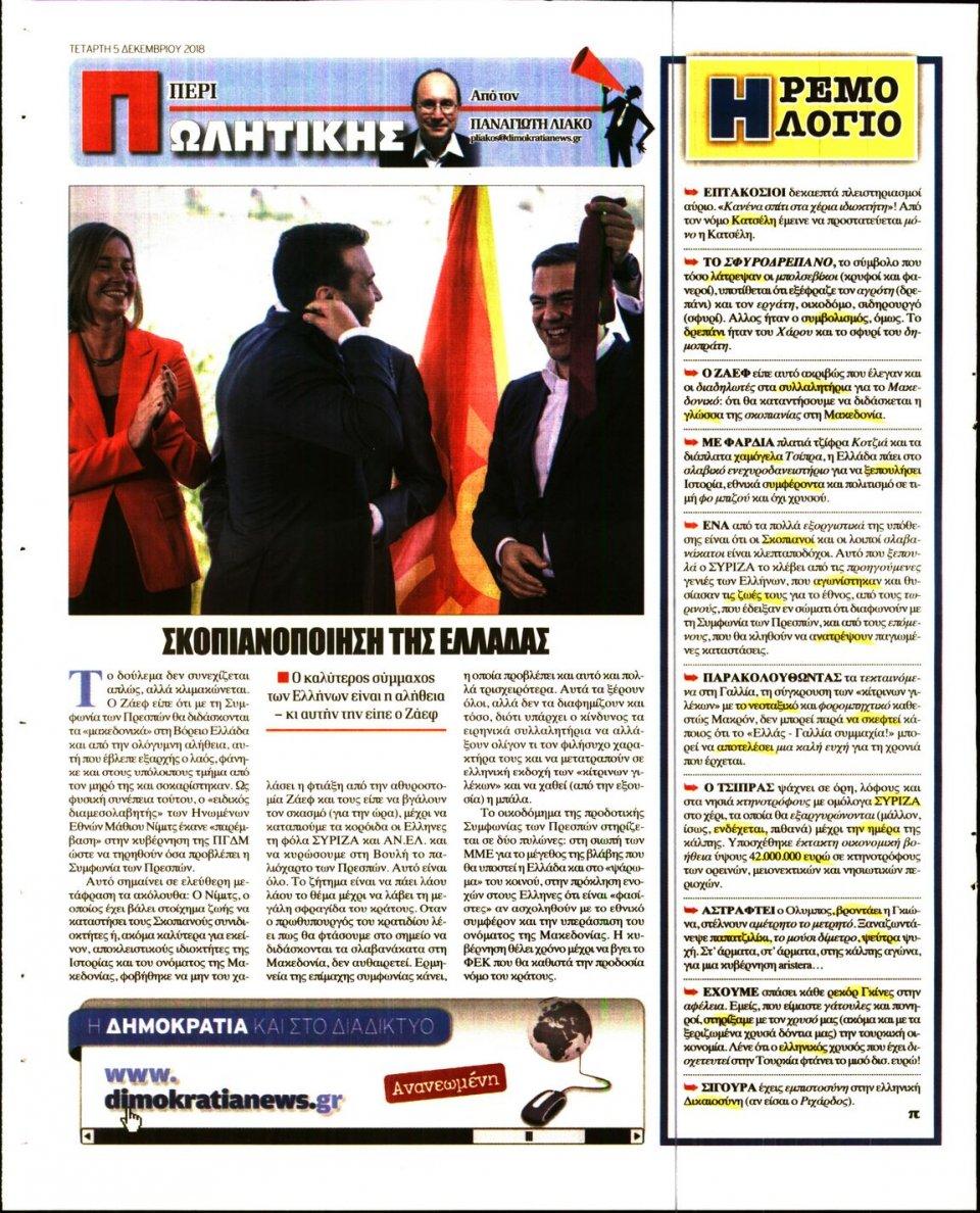 Οπισθόφυλλο Εφημερίδας - ΔΗΜΟΚΡΑΤΙΑ - 2018-12-05
