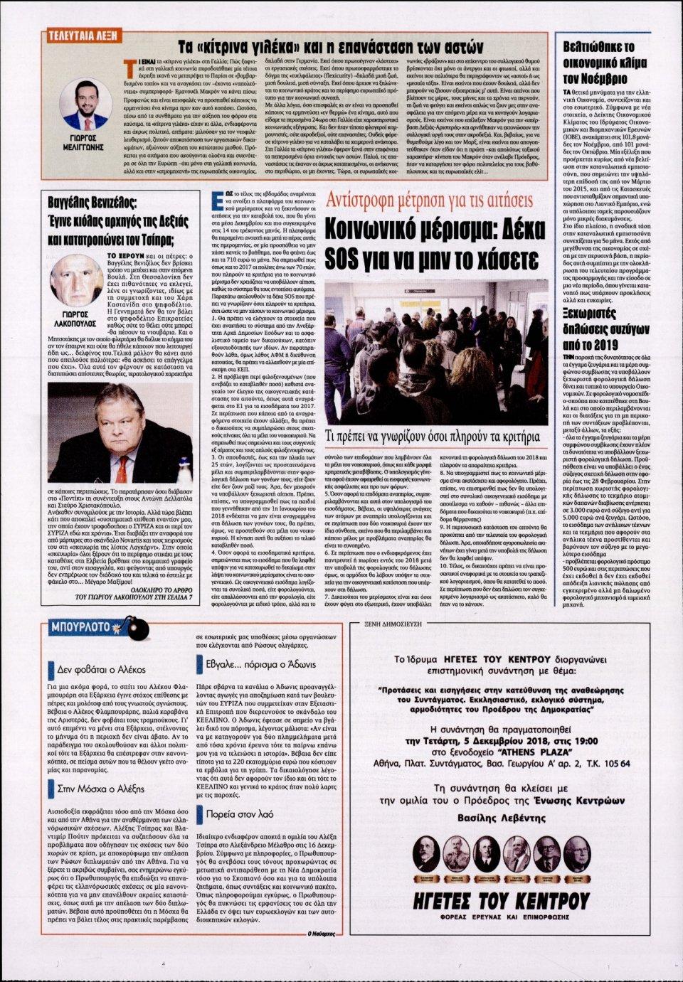 Οπισθόφυλλο Εφημερίδας - KONTRA NEWS - 2018-12-05