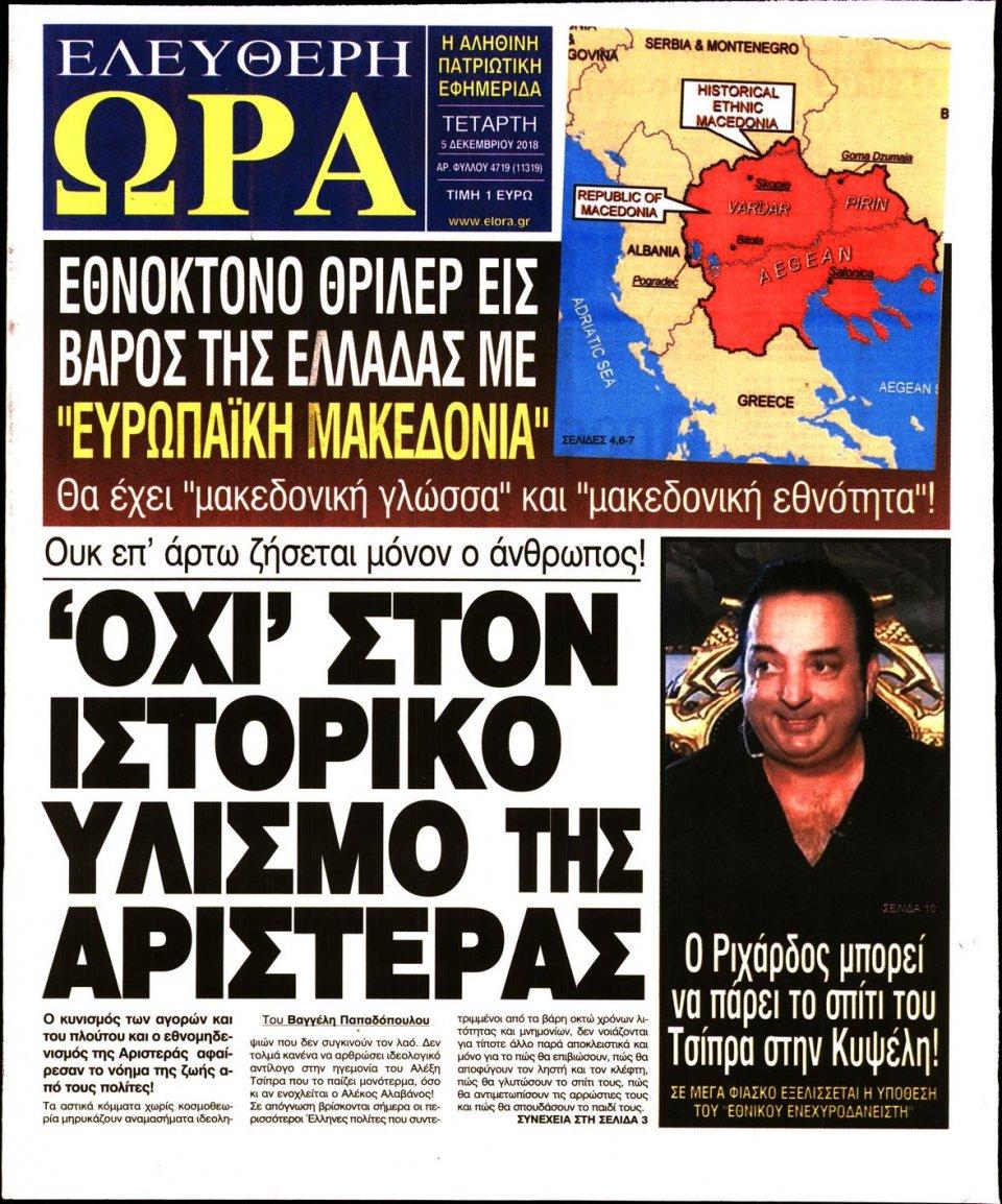 Πρωτοσέλιδο Εφημερίδας - ΕΛΕΥΘΕΡΗ ΩΡΑ - 2018-12-05