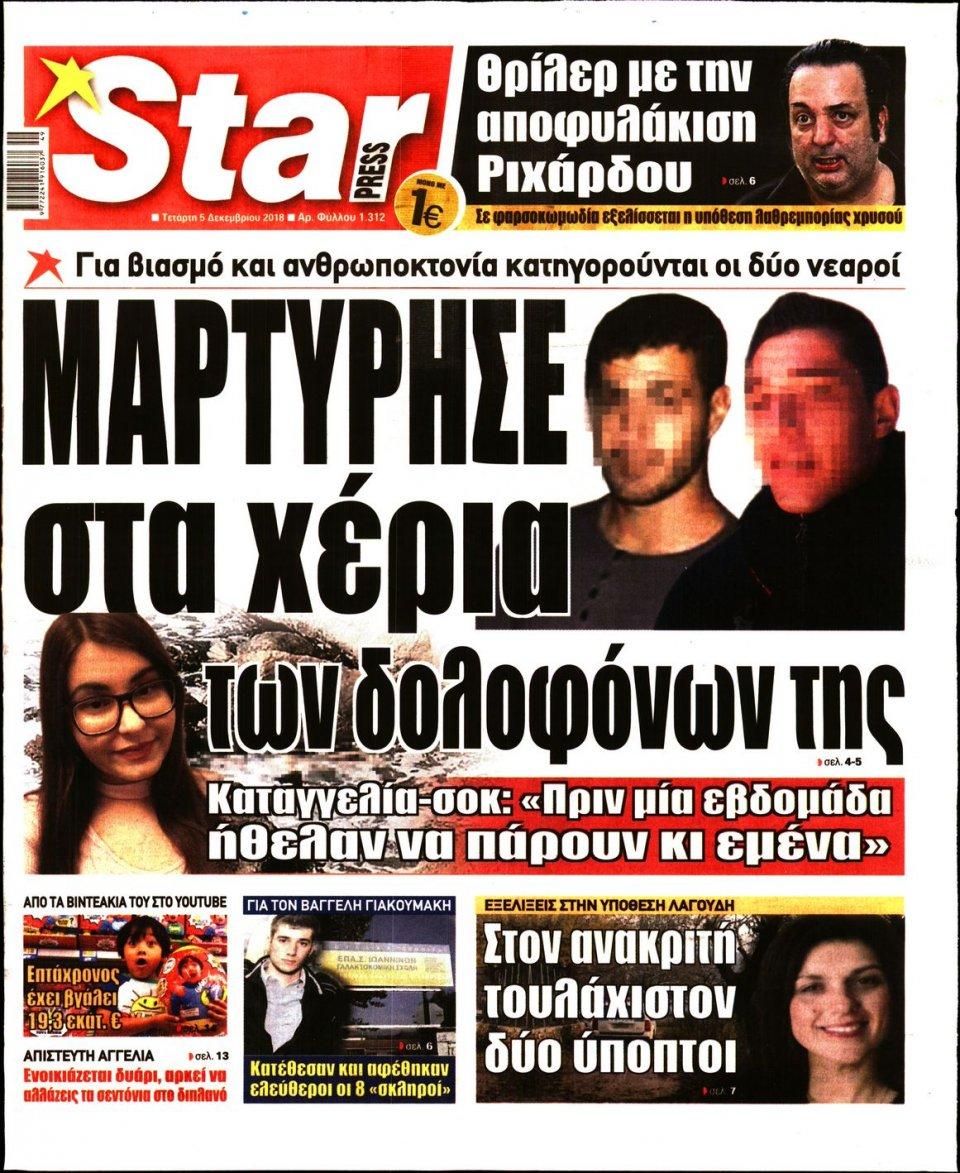 Πρωτοσέλιδο Εφημερίδας - STAR PRESS   - 2018-12-05
